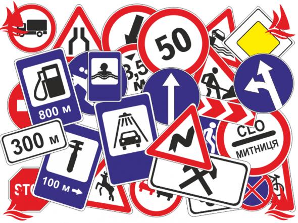 Где можно приобрести дорожные знаки?